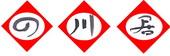 Si-Chuan Logo